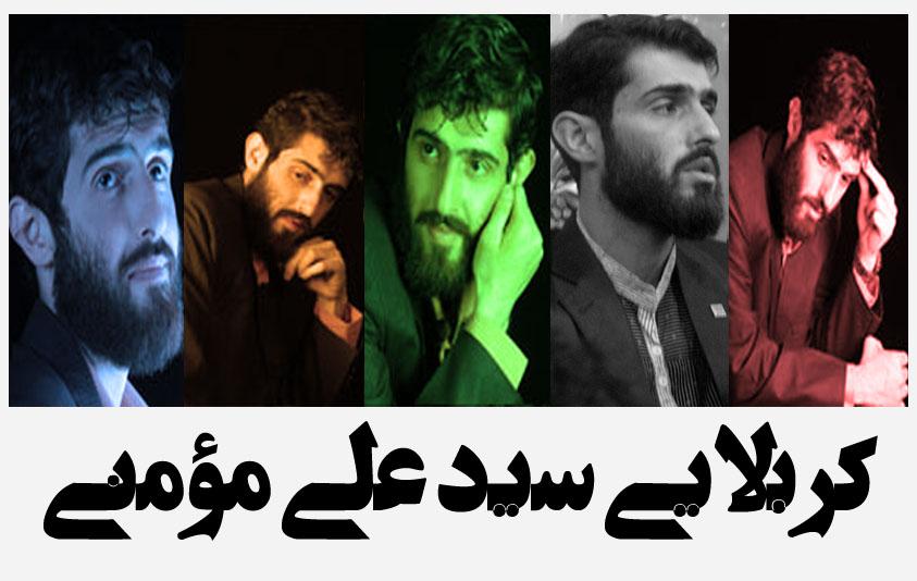 جلسه هفتگی 7 آبان 91-کربلایی سید علی مومنی